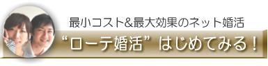 cord-konkatsu-banner.png