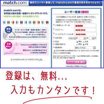 matchcom-touroku.jpg