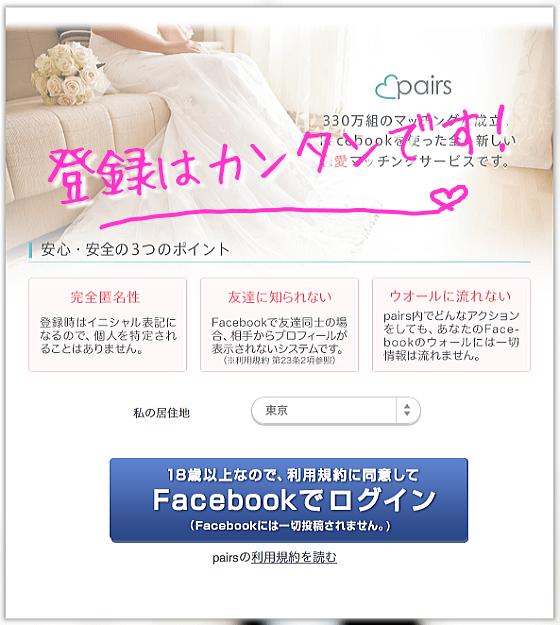 pairs-touroku.png